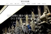 墨田区限定のウェブサイトパッケージ
